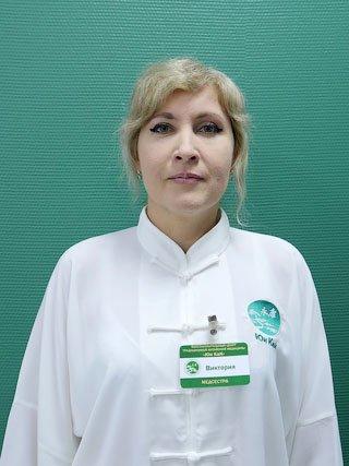 Стадникова Виктория Анатольевна